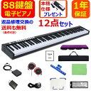 【入荷済み】電子ピアノ 88鍵盤 88鍵 キーボード MIDI 卓上譜面台 ペダル ソフトケース ピアノカバー イヤホン ピアノ…