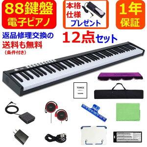 【入荷済み】電子ピアノ 88鍵盤 88鍵 キーボード MIDI 卓上譜面台 ペダル ソフトケース ピアノカバー イヤホン ピアノクロス 鍵盤シール 楽譜クリップ 練習 初心者