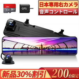 ドライブレコーダー 前後カメラ ミラー型 12インチ 右ハンドル仕様 日本音声コントロール 1080P 32GB 駐車監視 防水カメラ 温度対策 電波干渉無し