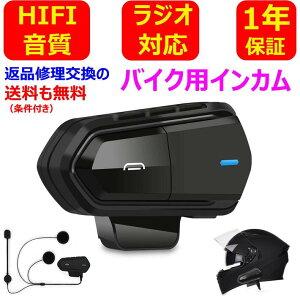 (ブラック) バイク インカム ヘッドセット bluetooth5.0 ブルトゥース イヤホンと接続可能インカム FMラジオ付き HI-FI音質 防水 操作簡単 最大10時間使用可能 ヘルメット用インカム 日本語説明書