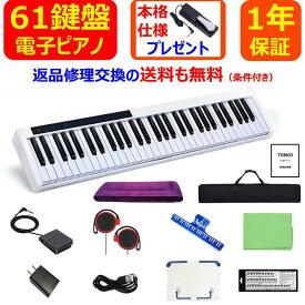 電子ピアノ 61鍵盤 61鍵 キーボード MIDI 卓上譜面台 ペダル ソフトケース ピアノカバー イヤホン ピアノクロス 鍵盤シール 楽譜クリップ 練習 初心者