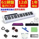 電子ピアノ 61鍵盤 61鍵 キーボード MIDI 卓上譜面台 ペダル ソフトケース ピアノカバー イヤホン ピアノクロス 鍵盤…