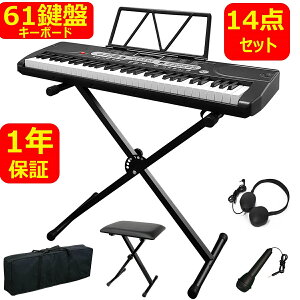電子キーボード 61鍵盤 200種類音色 200種類リズム 子供 初心者 練習用 譜面台 マイク イス スタンド イヤホン ソフトケース ピアノカバー 日本語取扱説明書付き ブラック