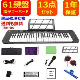 電子キーボード 61鍵盤 日本語表記 電池給電可能 200種類音色 200種類リズム 60デモ曲 マイク ペダル 譜面台 イヤホン付属 ソフトケース ピアノカバー 鍵盤シール ピアノクロス 楽譜クリップ 日本語説明書 初心者 子供 練習 お勧め 1年保証 ブラック