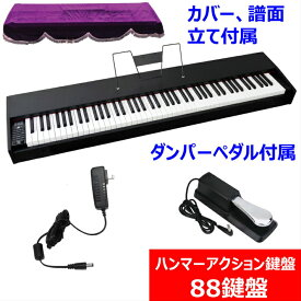 電子ピアノ 88鍵盤 ハンマーアクション鍵盤 MIDI ダンパーペダル 譜面立て ピアノカバー 1年保証