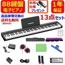 2021年8月最新版 電子ピアノ 88鍵盤 88鍵 キーボード MIDI ワイヤレスMIDI 譜面台 ペダル ソフトケース ピアノカバー …