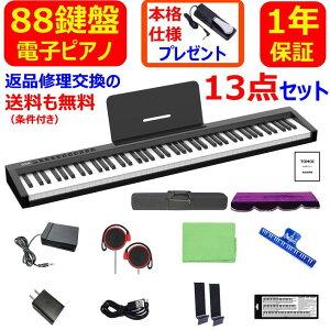 【入荷済み】 電子ピアノ 88鍵盤 88鍵 キーボード MIDI ワイヤレスMIDI 譜面台 ペダル ソフトケース ピアノカバー イヤホン ピアノクロス 鍵盤シール 楽譜クリップ 練習 初心者