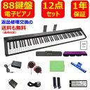 【入荷済み】電子ピアノ 88鍵盤 88鍵 キーボード MIDI ワイヤレスMIDI 譜面台 ペダル ソフトケース ピアノカバー イヤ…