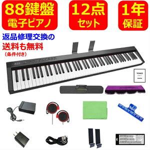 【入荷済み】-8 電子ピアノ 88鍵盤 88鍵 キーボード MIDI ワイヤレスMIDI 譜面台 ペダル ソフトケース ピアノカバー イヤホン ピアノクロス 鍵盤シール 楽譜クリップ 練習 初心者