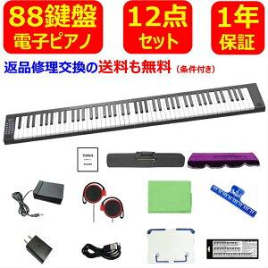電子ピアノ 88鍵盤 88鍵 キーボード 折り畳み式 MIDI ワイヤレスMIDI 譜面台 ペダル ソフトケース ピアノカバー イヤホン ピアノクロス 鍵盤シール 楽譜クリップ 練習 初心者