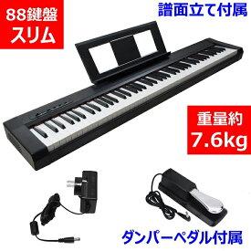 電子ピアノ 88鍵盤 デジタルピアノ ポータブル 本物ピアノと同じストローク MIDI ダンパーペダル 譜面立て付属 厚さわずか8cm スリムボディ 練習にぴったり 初心者 大人 子供 お勧め 1年保証