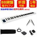 【入荷済み】 電子ピアノ 88鍵盤 折り畳み式 (分割出来ない) 携帯型 デジタルピアノ ポータブル タブレット/スマホス…