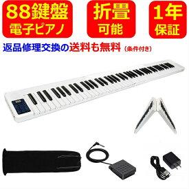 【入荷済み】 電子ピアノ 88鍵盤 折り畳み式 (分割出来ない) 携帯型 デジタルピアノ ポータブル タブレット/スマホスタンド サスティンペダル スリムボディ MIDI 長時間連続利用可能 奥行きわずか17cm 初心者 大人 子供 一年間品質保証
