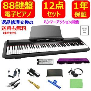 電子ピアノ 88鍵盤 88鍵 ハンマーアクション鍵盤 MIDI ワイヤレスMIDI 譜面台 ペダル ピアノカバー イヤホン ピアノクロス 鍵盤シール 楽譜クリップ