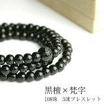 黒檀(こくたん)と梵字の3連数珠ブレスレット/木製梵字ネックレスブラックウッド黒