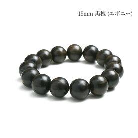 大珠 黒檀 エボニー 15mm 数珠 ブレスレット 木 / メンズ アクセサリー 黒 ブラック ウッド 黒い 木 木製