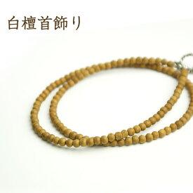 4mm白檀首飾り(びゃくだん) ネックレス/サンダルウッド / 木製 木 数珠 腕輪 念珠 ウッド ネックレス メンズ レディース
