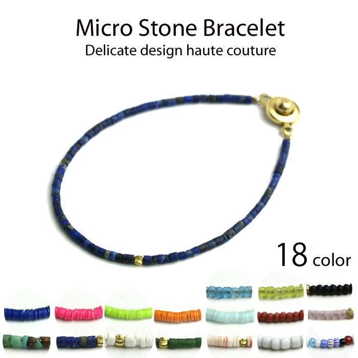 micro stone design bracelet(マイクロストーンデザイン ブレスレット) 天然石 マイクロブレスレット ブレスレット メンズ ペア ターコイズ ラピスラズリ レッド グリーン