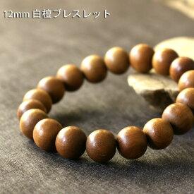 12mm 白檀(びゃくだん)数珠ブレスレット 白檀 12mm 男性用 女性用 念珠 数珠 ブレスレット メンズ 腕輪念珠 白檀
