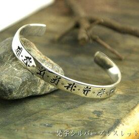 梵字シルバーバングル 梵字 和柄 和風 メンズ シルバー925 日本製 アクセ アクセサリー ブレスレット 送料無料