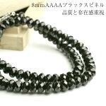AAAAブラックスピネルネックレス8mm一級品超極太天然石パワーストーン上質メンズシンプル黒通販高級送料無料