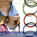 12カラー micro stone design necklace シンプル (マイクロストーンデザイン ネックレス) レディース メンズ パワーストーン 天然...