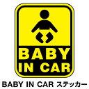 ベビーインカー ベイビーインカー ステッカー シール おしゃれ Baby in car 車 赤ちゃんが乗っています 赤ちゃん 車ス…