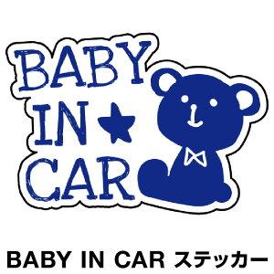 ベビーインカー ベイビーインカー ステッカー シール おしゃれ Baby in car 車 赤ちゃんが乗っています 赤ちゃん 車ステッカー キャラクター 子供 ベイビー ベビー 北欧 クマ くま ブルー 青 防