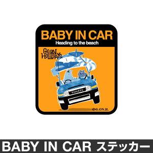 ベビーインカー ベイビーインカー ステッカー シール おしゃれ 北欧 Baby in car 車 赤ちゃんが乗っています 赤ちゃん 車ステッカー キャラクター 子供 ベイビー ベビー クマ くま ブルー 青 防