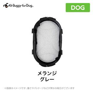 Air Buggy for Dog エアバギーフォードッグ 【ドームマット】S&S PLUSサイズ メランジグレイ(エアバギー 犬)送料無料