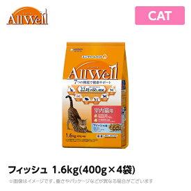 オールウェル ALLWELL 室内猫用 1.6kg(400g×4袋) フィッシュ味挽き小魚とささみのフリーズドライパウダー入り(ドライ ペットフード 猫用品)