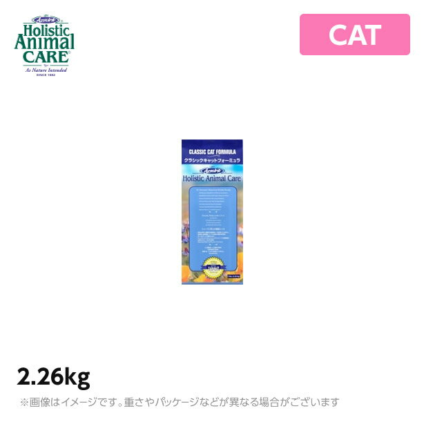 アズミラ キャット フォーミュラ クラシックキャット 2.26kg キャットフード