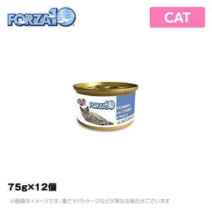 【期間限定★送料無料★】フォルツァ10 CAT プレミアム ナチュラルグルメ缶 サバと小エビ 75g×12個 キャット 猫用 ウェットフード FORZA10