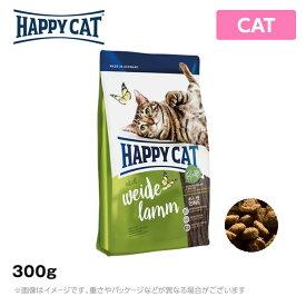 HAPPY CAT ハッピーキャットスプリーム ワイデーラム(牧畜のラム) 300g 魚不使用 アレルギー対応 キャットフード 猫用
