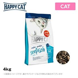 HAPPY CAT ハッピーキャット センシティブ グレインフリー シーフィッシュ 4kg 【送料無料】グレインフリー 穀物不使用 アレルギー対応 キャットフード 猫用