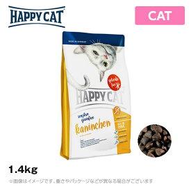 HAPPY CAT ハッピーキャット センシティブ カニンヘン(ラビット&ビーフ)1.4kg【送料無料】 グレインフリー 穀物不使用 アレルギー対応 キャットフード 猫用