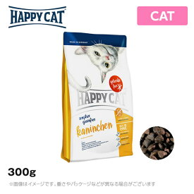 HAPPY CAT ハッピーキャット センシティブ カニンヘン(ラビット&ビーフ)300g グレインフリー 穀物不使用 アレルギー対応 キャットフード 猫用