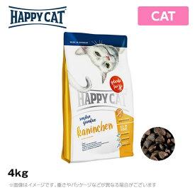 HAPPY CAT ハッピーキャット センシティブ カニンヘン(ラビット&ビーフ)4kg【送料無料】 グレインフリー 穀物不使用 アレルギー対応 キャットフード 猫用