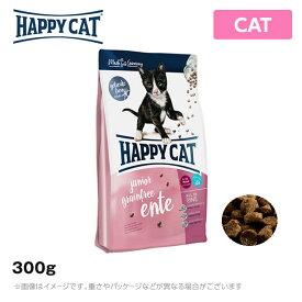 HAPPY CAT ハッピーキャット センシティブ グレインフリー ジュニア 300g 子猫用 極小粒 グレインフリー キャットフード 猫用