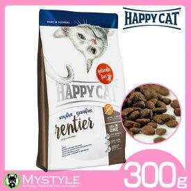 HAPPY CAT ハッピーキャット センシティブ グレインフリー レンティア(トナカイ&ビーフ)300g グレインフリー 穀物不使用 アレルギー対応 キャットフード 猫用