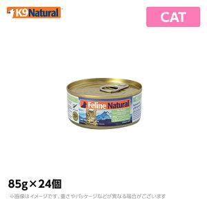 フィーラインナチュラル プレミアム缶 キャットフード チキン&ラム・フィースト(鶏肉と子羊肉のご馳走) 85g×24個セット【送料無料】K9 ナチュラルオーガニック 無添加 猫用 生肉 ウェッ