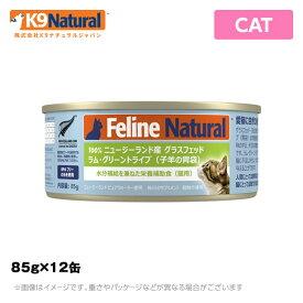 フィーラインナチュラル(猫用)ラム・グリーントライプ・ハイドレーション 85g×12缶(猫用栄養補助食)(猫用品)