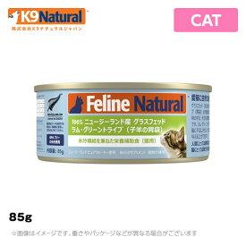 フィーラインナチュラル(猫用)ラム・グリーントライプ・ハイドレーション 85g(猫用栄養補助食)(猫用品)