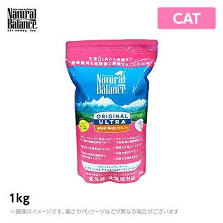 ナチュラルバランスCATオリジナルウルトラホールボディヘルスキャットフード1kg(旧ウルトラプレミアムキャットフード)猫CAT【RCP】【ポイント10倍】【10P23Jan16】