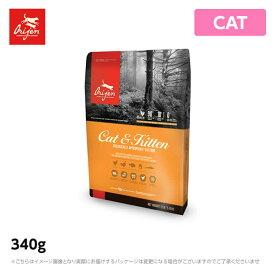 【期間限定20%オフ】オリジン【キャット&キティ】340g キャットフード(ドライ ペットフード 猫用品)