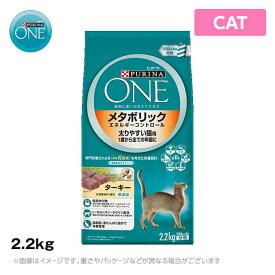 ピュリナワン 太りやすい猫用 メタボリック エネルギーコントロール ターキー 2.2kg キャットフード(ドライ ペットフード 猫用品)
