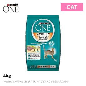 ピュリナワン 【メタボリック エネルギー コントロール ターキー 4kg】 【送料無料】キャットフード (ドライ ペットフード 猫用品)