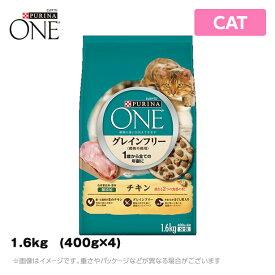ピュリナワン 【グレインフリー チキン 1.6kg(400g×4)】キャットフード (ドライ ペットフード 猫用品)