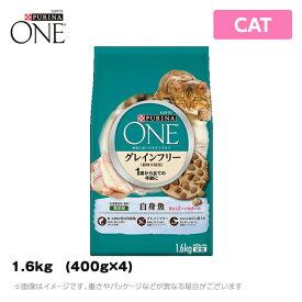 ピュリナワン 【グレインフリー 白身魚 1.6kg(400g×4)】 キャットフード (ドライ ペットフード 猫用品)