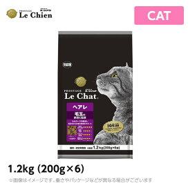 プロステージ ル・シャット ヘアレ 1.2kg(200g×6)毛玉の排泄に配慮 成猫(キャットフード ドライ ペットフード )